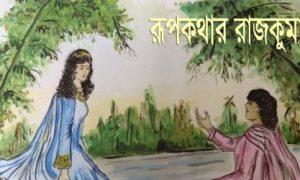 রূপকথার রাজকুমারী