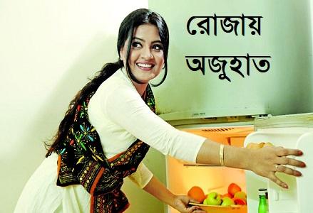 রোজায় অজুহাত