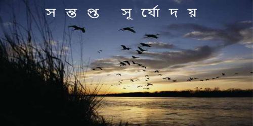 সন্তপ্ত সূর্যোদয়