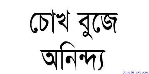 চোখ বুজল অনিন্দ্য