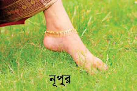 নূপুর