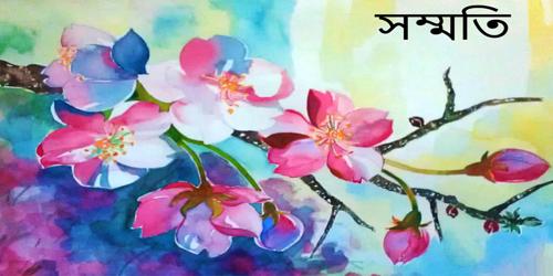 সম্মতি