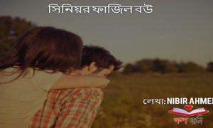 সিনিয়র ফাজিল বউ