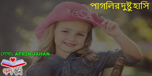 পাগলির দুষ্টু হাসি