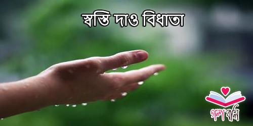 স্বস্তি দাও বিধাতা