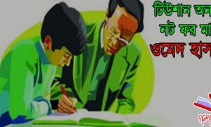 টিউশান অনলি নট ফর মানি
