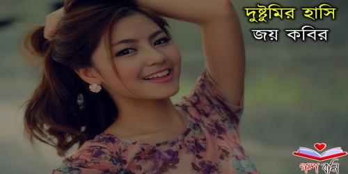 দুষ্টুমির হাসি