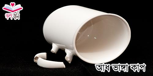 আধ ভাঙ্গা কাপ