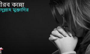 নীরব কান্না