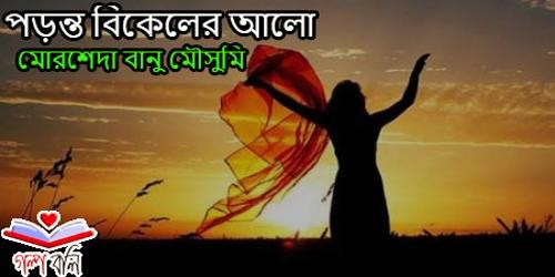 পড়ন্ত বিকেলের আলো