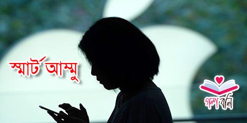 স্মার্ট আম্মু