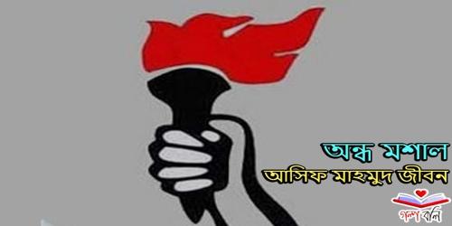 অন্ধ মশাল
