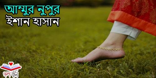 আম্মুর নুপুর
