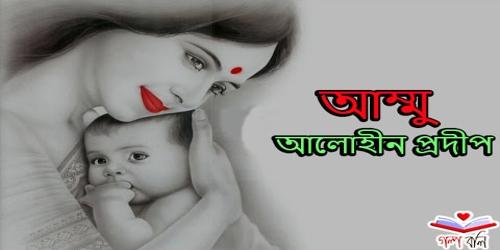 আম্মু