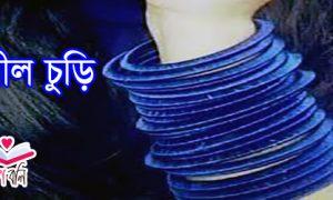 নীল চুড়ি