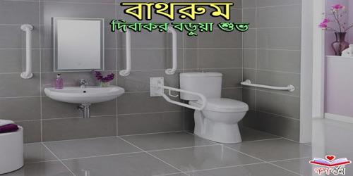বাথরুম