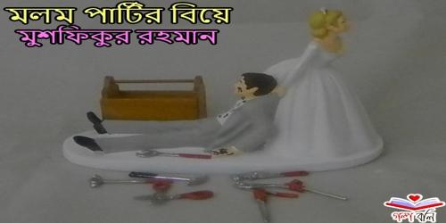 মলম পার্টির বিয়ে