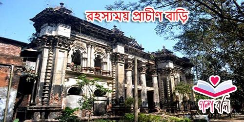 রহস্যময় প্রাচীণ বাড়ি- এন.কে.মণ্ডল