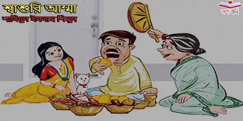 শ্বাশুরি আম্মা