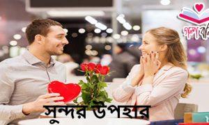 সুন্দর উপহার