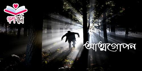 ছোট গল্প: আত্মগোপন