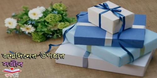 জন্মদিনের উপহার