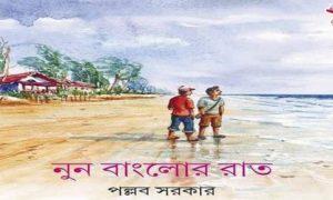 নুন বাংলোর রাত