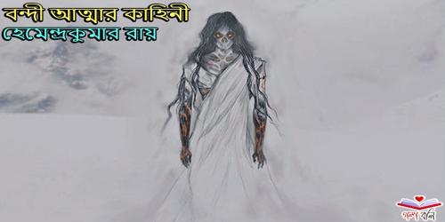বন্দী আত্মার কাহিনী