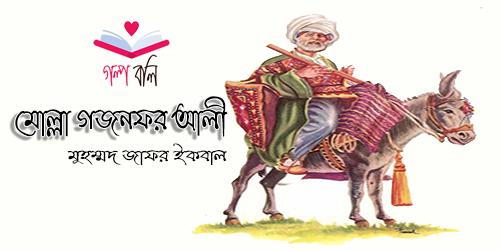 মোল্লা গজনফর আলী