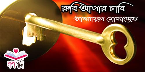 রুবি আপার চাবি