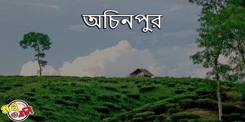 অচিনপুর
