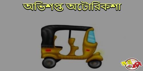 অভিশপ্ত অটোরিকশা