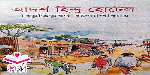 আদর্শ হিন্দু-হোটেল