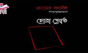 চোরা স্রোত