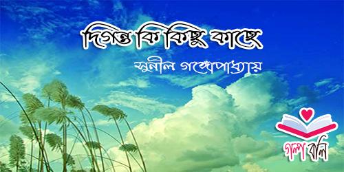 দিগন্ত কি কিছু কাছে