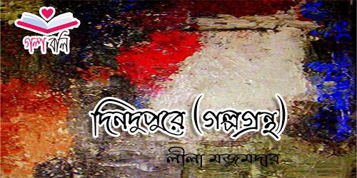 দিনদুপুরে (গল্পগ্রন্থ)