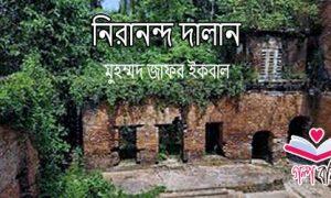 নিরানন্দ দালান