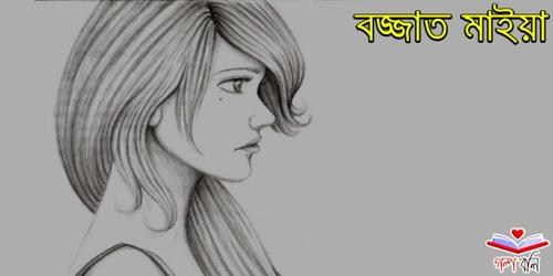 বজ্জাত মাইয়া