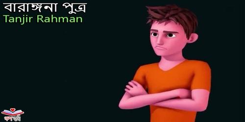 বারাঙ্গনা পুত্র