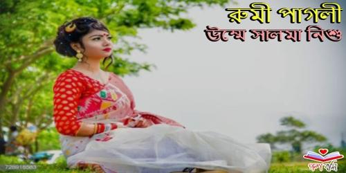 রুমী পাগলী
