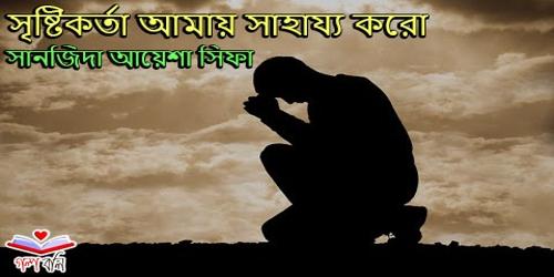 সৃষ্টিকর্তা আমায় সাহায্য করো