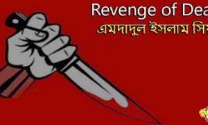 Revenge of Death