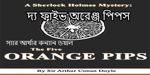 পাঁচটা কমলা-বিচির ভয়ংকর কাহিনি
