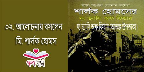 দ্য ভ্যালি অফ ফিয়ার: ০২. আলোচনায় বসলেন মি. শার্লক হোমস