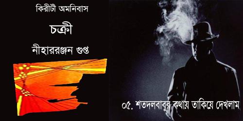 চক্রী: ০৫. শতদলবাবুর কথায় তাকিয়ে দেখলাম
