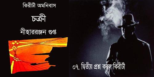 চক্রী: ০৭. দ্বিতীয় প্রশ্ন করল কিরীটী
