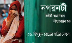 নগরনটী: ০৬. হিন্দুস্থান রোডের বাড়ির দোতলা