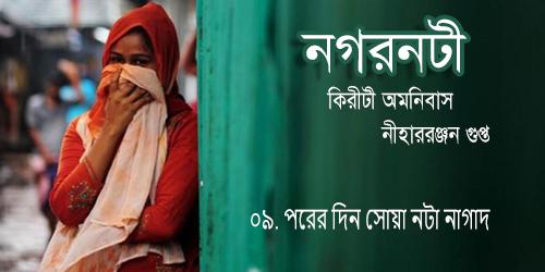 নগরনটী: ০৯. পরের দিন সোয়া নটা নাগাদ