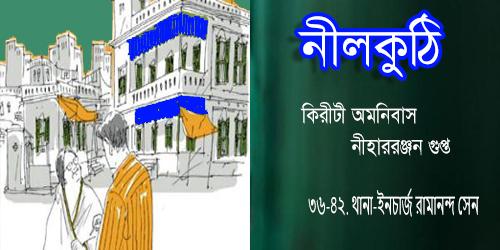 নীলকুঠি: ৩৬-৪২. থানা-ইনচার্জ রামানন্দ সেন