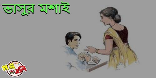 ভাসুর মশাই